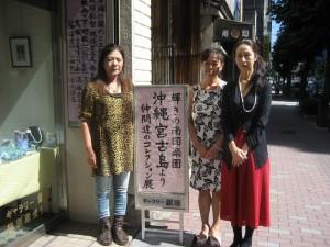 「仲間たちのコレクション展」が行われたギャラリー銀座。右が佐藤陽子さん=15日、東京・銀座