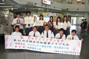 県学校農業クラブ連盟大会で入賞した生徒たち=7日、宮古空港
