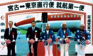 宮古-東京直行便就航第一便のテープカット。写真中央が下地米一市長