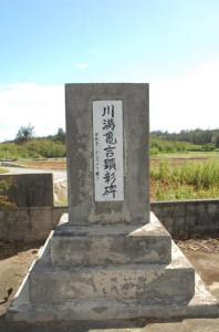 亀吉の功績をたたえる碑