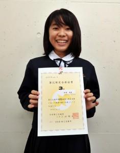 中学3年生で日商簿記3級に見事合格した知花さん=3日、まなびやぁ