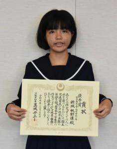優秀賞で県知事表彰された新城さん=27日、県庁