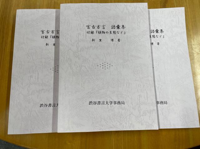 「宮古方言語彙集」を寄贈